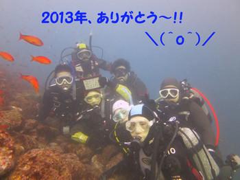 131231toshikoshi4web